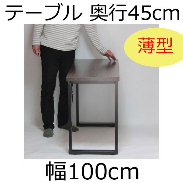 薄型ミドルテーブル テーブル リビングテーブル 奥行45