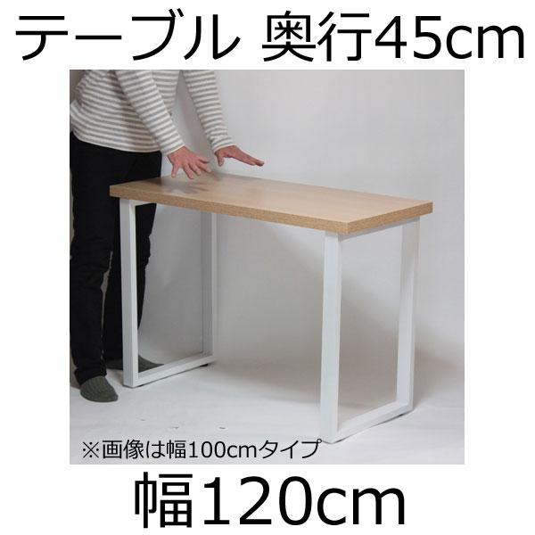薄型デスク・薄型テーブル・奥行45
