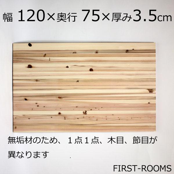 ダイニングテーブル・デスク 杉 無垢材 柾目