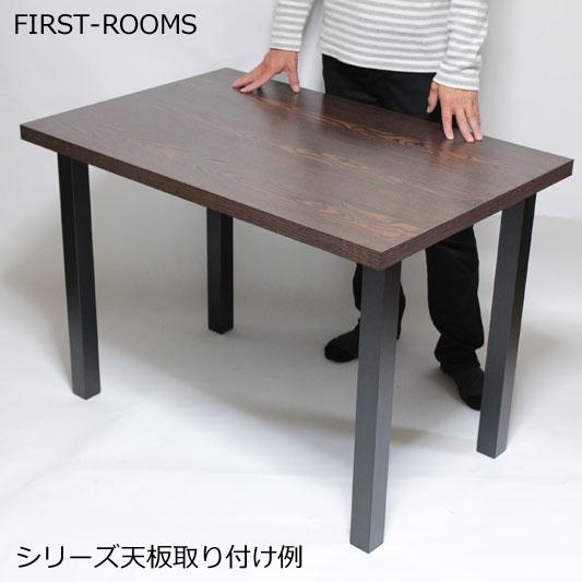 テーブルキッツ・テーブル天板