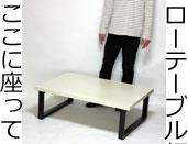 ローテーブル 座卓