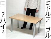 ミドルテーブル リビングテーブル