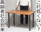 高齢者用テーブル