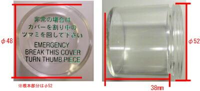 美和ロック(MIWA)非常用サムターンカバー寸法