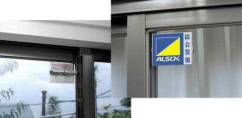 特徴*ALSOKマークがついた、アルミサッシ用の補助錠です。*戸建住宅やマンションの引戸式のアルミサッシ窓に内側から取り付けます。*ガラス面に直接粘着シールで貼付でき、簡単に取り付けることができます。*ロック板が2枚あり、1枚のみ施錠することにより、換気などのために<br />