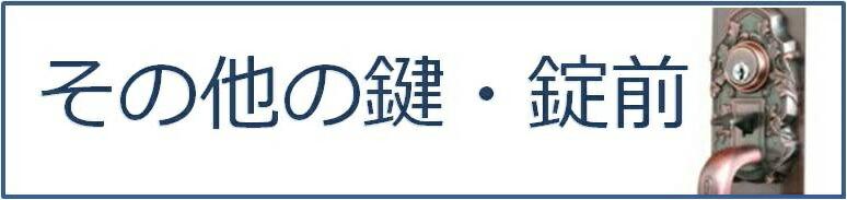 その他(鍵・錠前)