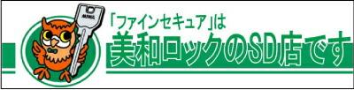 ファインセキュアはMIWA(美和ロック)のSD店です