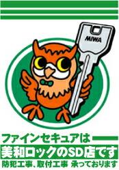 ファインセキュアは美和ロックのSD店(サービス代行店)です。
