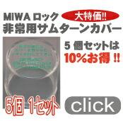 MIWA(美和ロック) 非常用サムターンカバーが5個1セットで10%引きの大特価!!