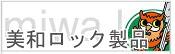 "MIWA(美和ロック)製品"""