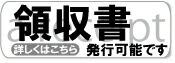 MIWA 31番レバーハンドルは領収書発行可能です
