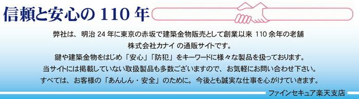 ファインセキュア2
