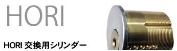 HORI シリンダー