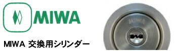 MIWAロック シリンダー
