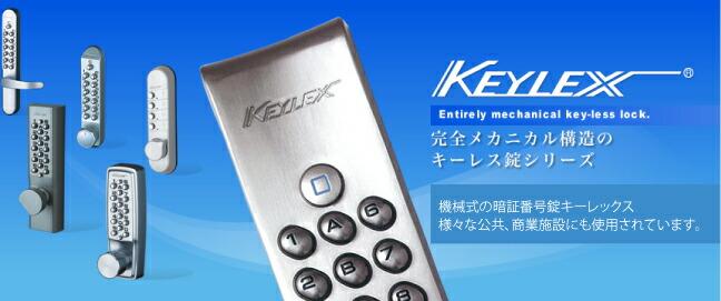 キーレックス4000