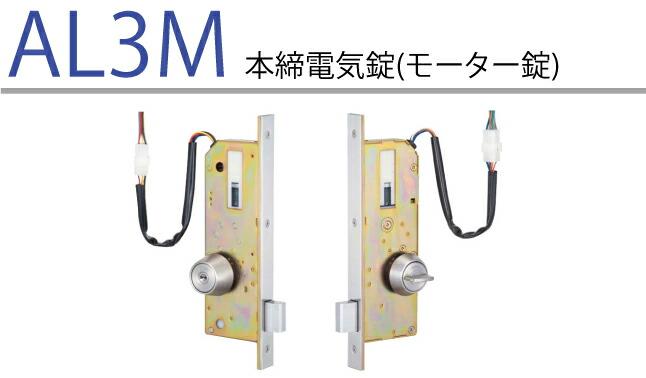 MIWA(美和ロック) AL3M 本締電気錠 *モーター錠