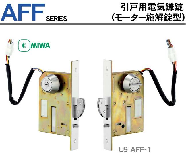 MIWA AFF  電気鎌錠