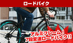 ロードバイク 初心者