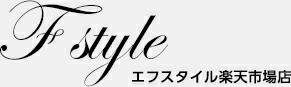 F style楽天市場店