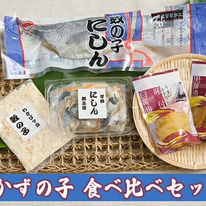 北海道留萌市 【ふるさと納税】かずの子食べ比べセット 【魚貝類・数の子】