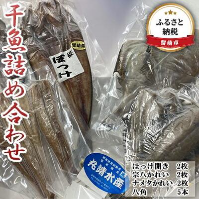 北海道留萌市 【ふるさと納税】干魚詰め合わせDX 【魚貝類・干物・ホッケ・魚貝類・干物】