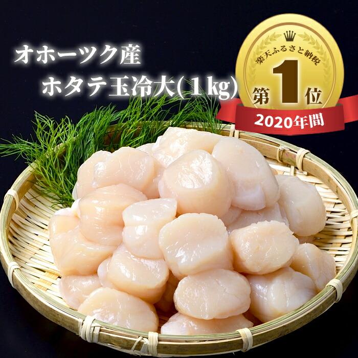 1位 オホーツク産ホタテ玉冷大(1kg)