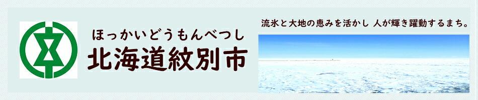 北海道 紋別市