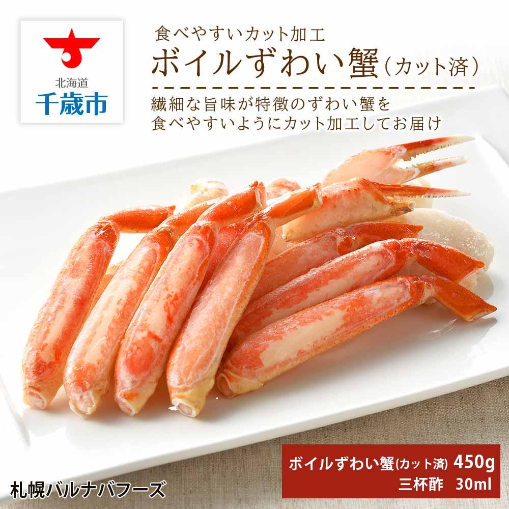 北海道千歳市 【ふるさと納税】 ボイルずわい蟹(カット済) 魚介類 海鮮 カニ ずわい蟹...