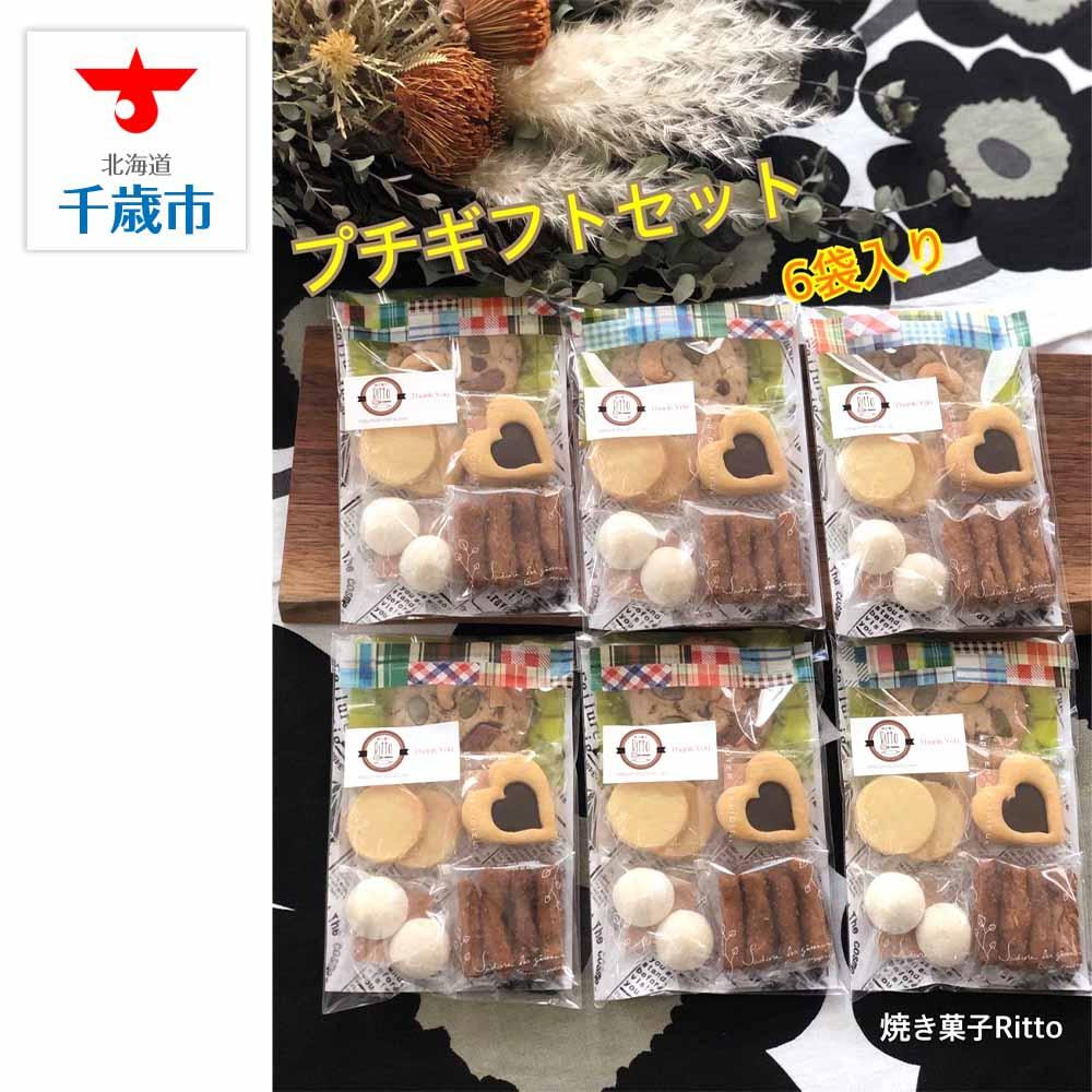 北海道千歳市 【ふるさと納税】 道産小麦のプチギフトセット クッキー お菓子 焼き菓子 ...