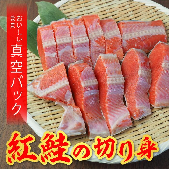 北海道 福島町 紅鮭 切り身 (半身・12切入) 真空パック