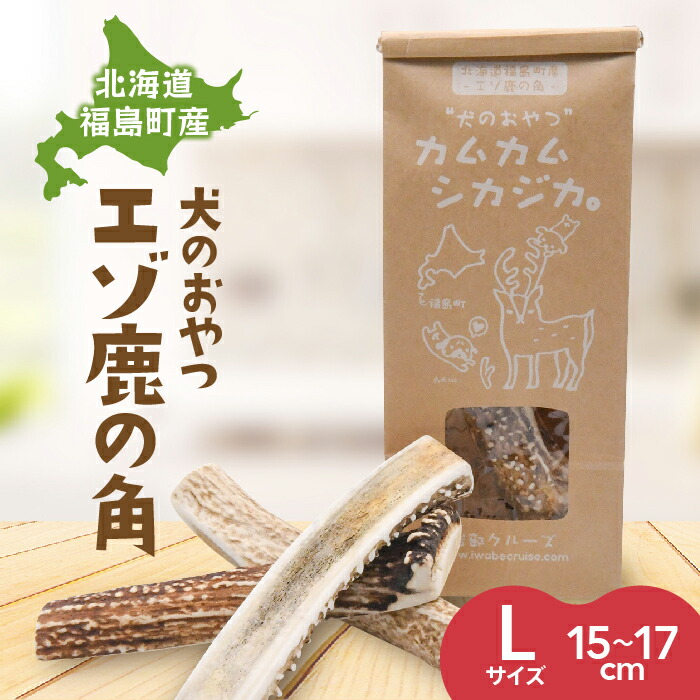 北海道 福島町産 犬のおやつ カムカムシカジカ エゾ鹿の角 Lサイズ×2本 ペット用おもちゃ