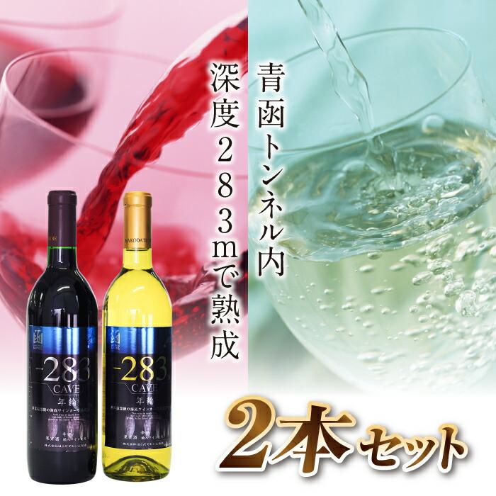 青函トンネル熟成ワイン 年輪 2本セット (赤・白) 720ml×2
