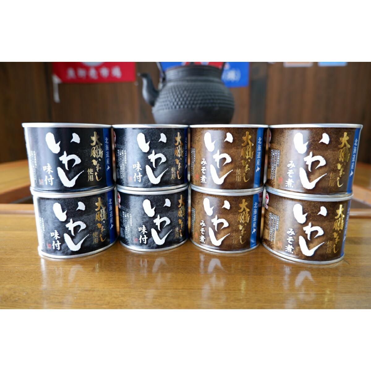 北海道乙部町 【ふるさと納税】釧之助<いわし缶セット>