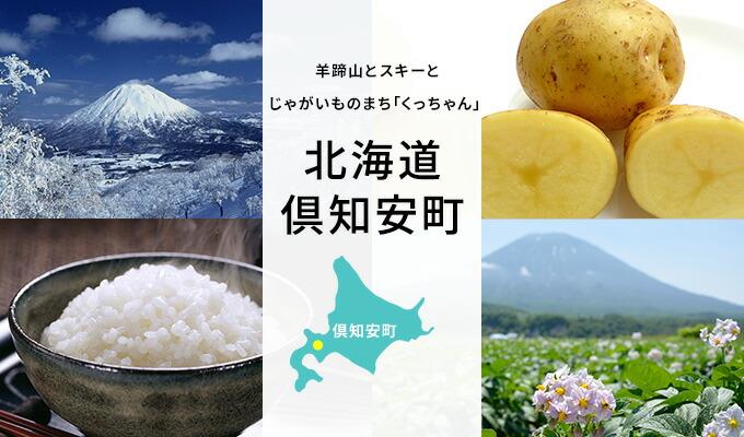 北海道倶知安町