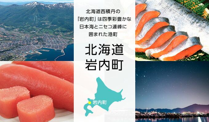 北海道岩内町