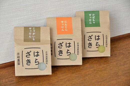 北海道鷹栖町 【ふるさと納税】原崎農園の野菜せっけん3個セット