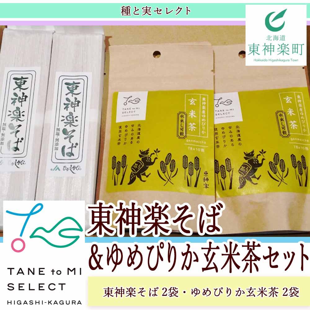 北海道東神楽町 【ふるさと納税】東神楽そば&ゆめぴりか玄米茶セット 【N007】