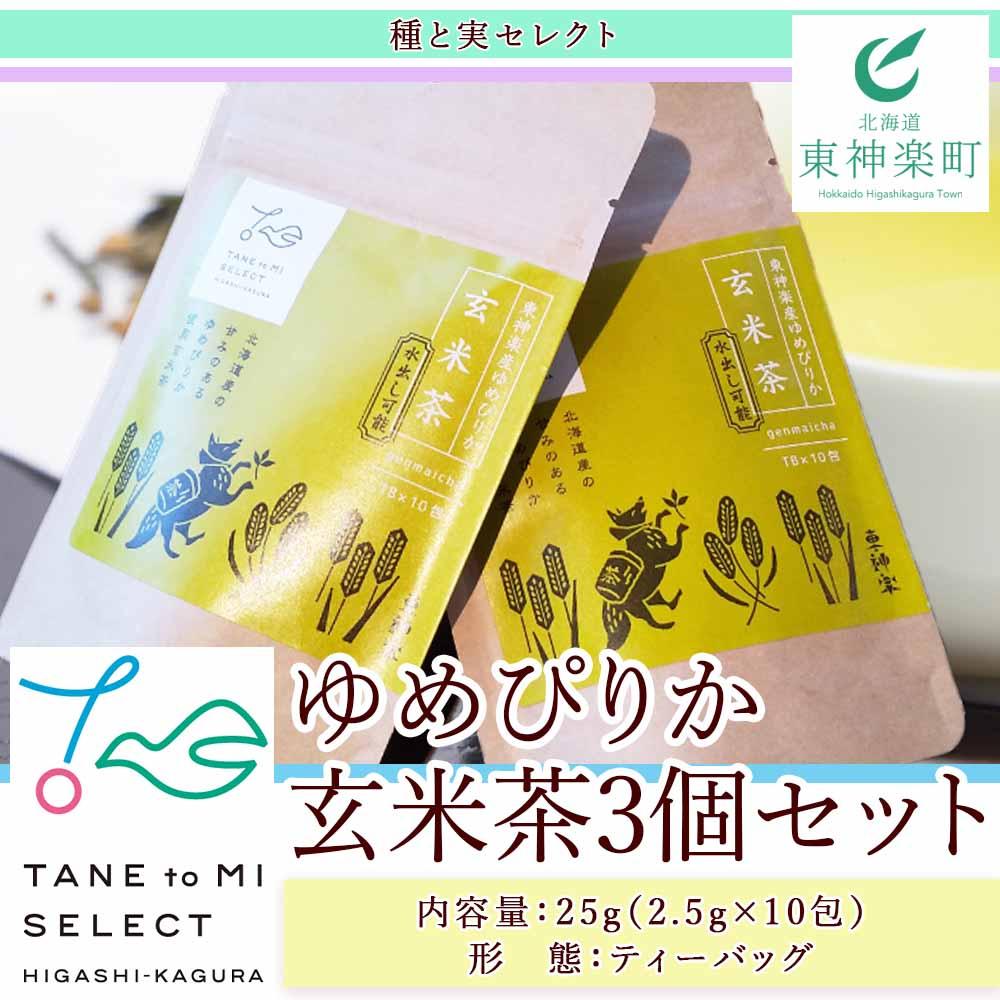 北海道東神楽町 【ふるさと納税】ゆめぴりか玄米茶(3個セット) 【N008】
