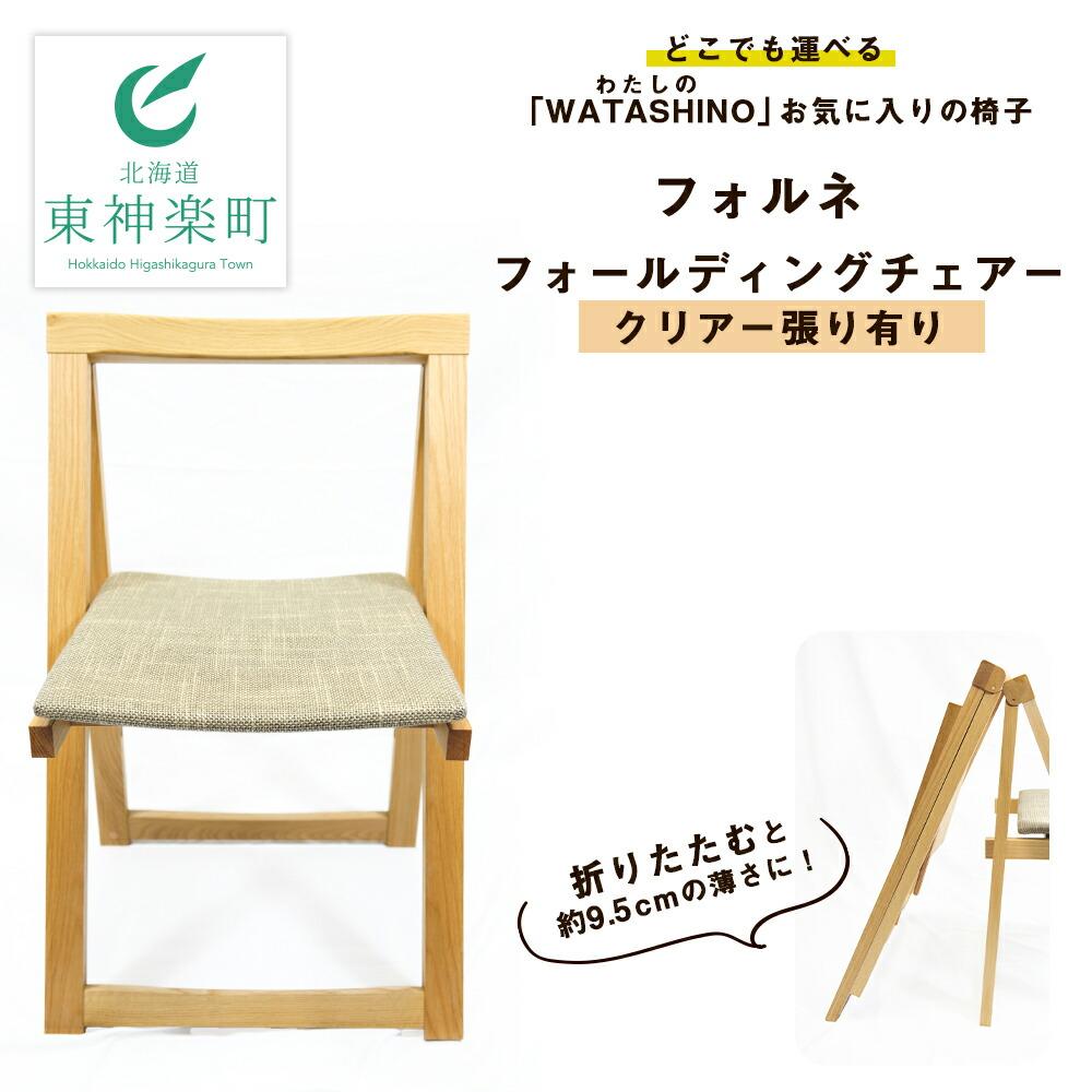 北海道東神楽町 【ふるさと納税】「WATASHINO」お気に入りの椅子(クリアー・張り有り...