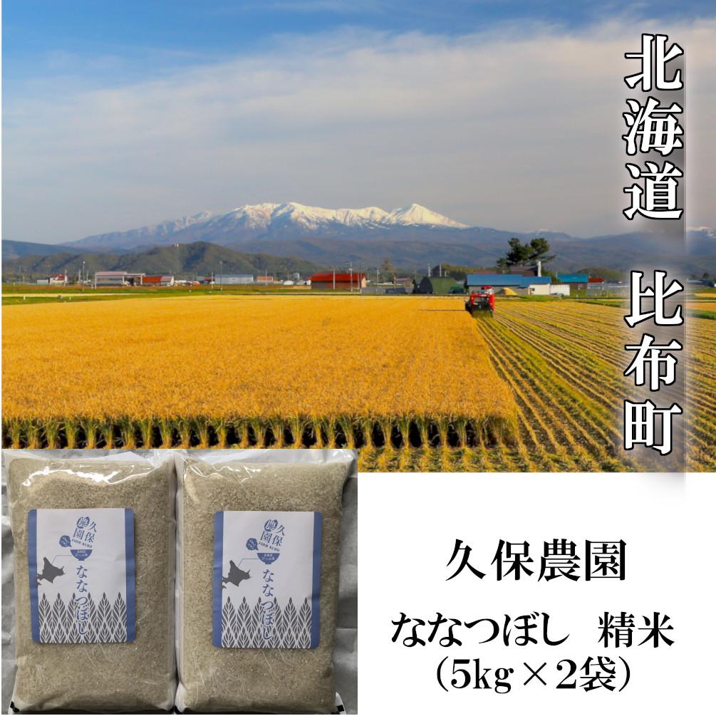北海道比布町 【ふるさと納税】久保農園 ななつぼし 精米10kg 2018年生産米
