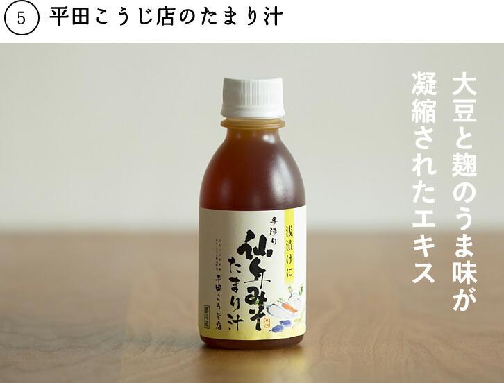 ⑤平田こうじ店のたまり汁