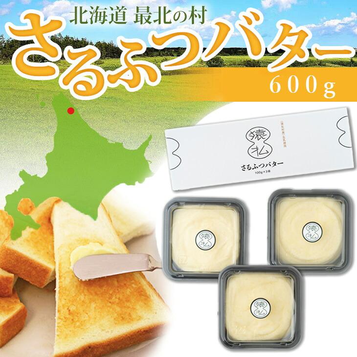 さるふつバター