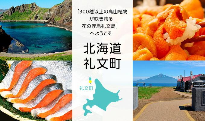 北海道礼文町