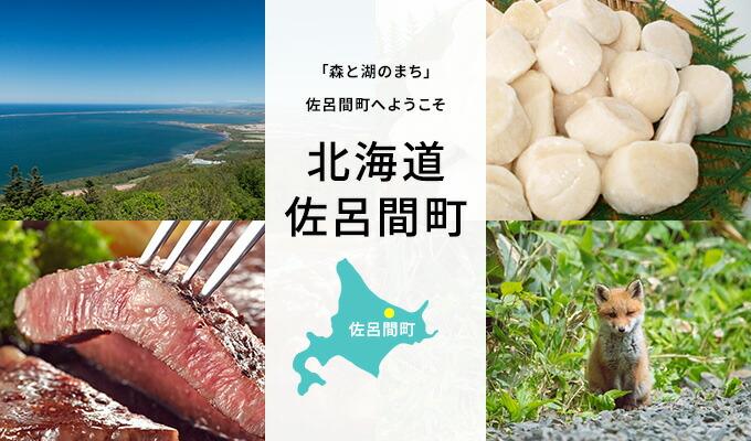 北海道佐呂間町