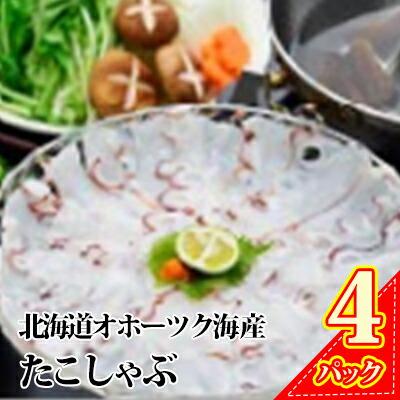 北海道湧別町 【ふるさと納税】北海道オホーツク海産 たこしゃぶ4パック 【魚貝類・タコ】