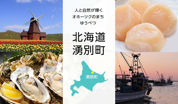 北海道湧別町
