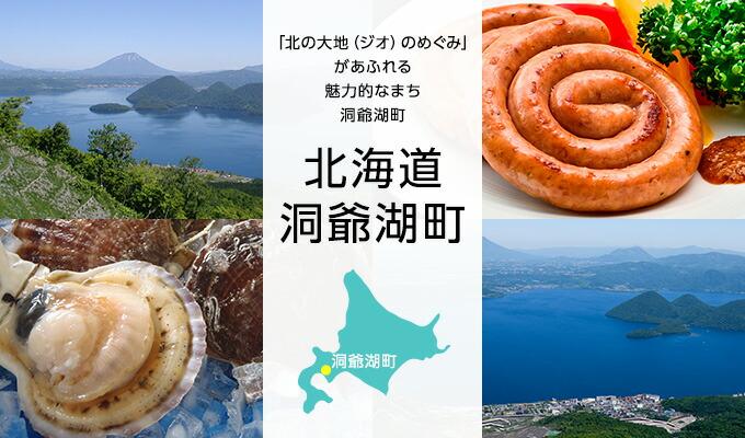 北海道洞爺湖町