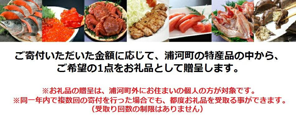 北海道浦河町自慢の特産品が勢ぞろい!