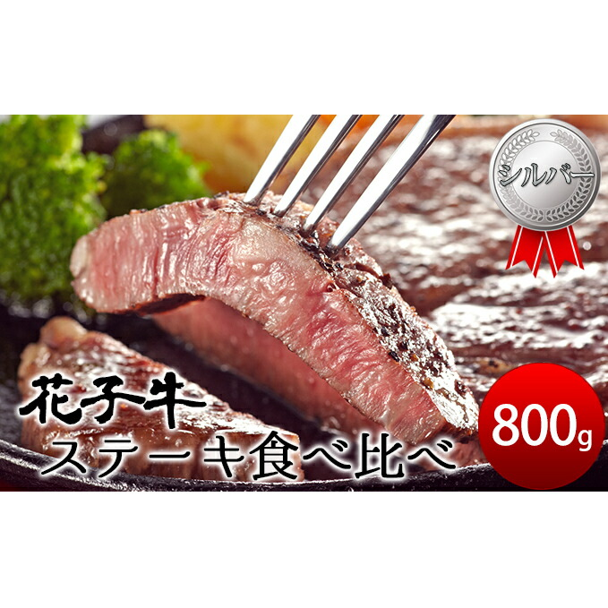 北海道えりも町 【ふるさと納税】大自然の中で育った花子牛のステーキセット800g <シルバ...