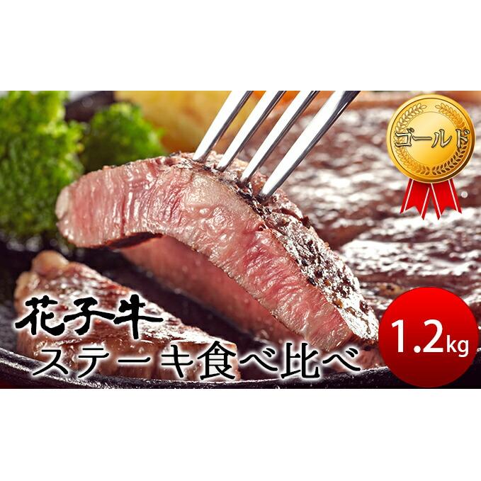 北海道えりも町 【ふるさと納税】大自然の中で育った花子牛の満足ステーキセット1.2kg <...